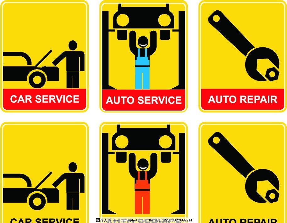 汽车维修广告设计 工程师 矢量 检修 工具 扳手 矢量素材 其他矢量