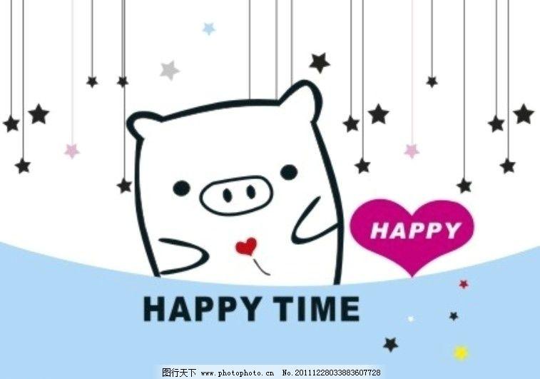 卡通 黑白猪 星星 心 印花 可爱 猪 矢量素材 其他矢量 矢量 cdr