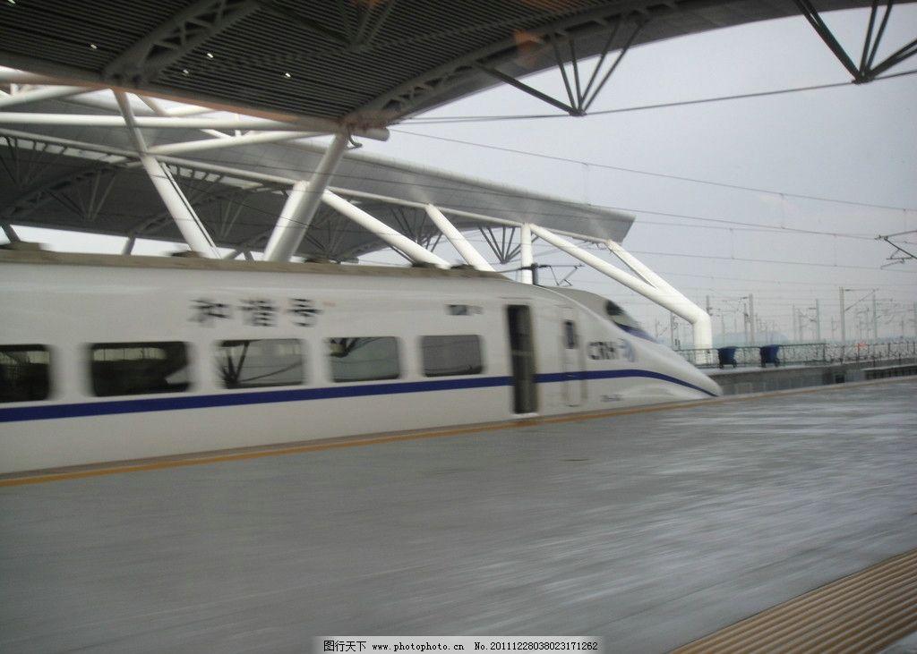 和谐号 高铁 时速 快速 列车 科技 交通工具 现代科技 摄影 72dpi jpg