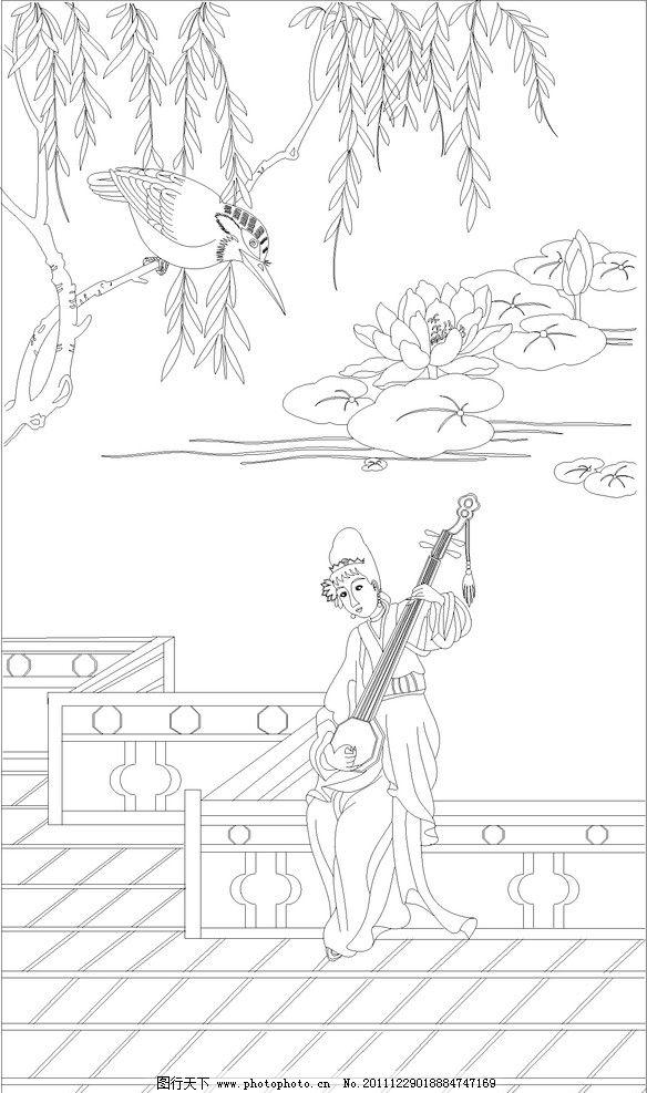 单线矢量 古代 琵琶记 单线 矢量 仕女 琵琶 湖边 围栏 栏杆 柳 喜鹊 荷花 白描 线稿 线条 雕刻 艺术玻璃 绣花 传统文化 文化艺术 CDR