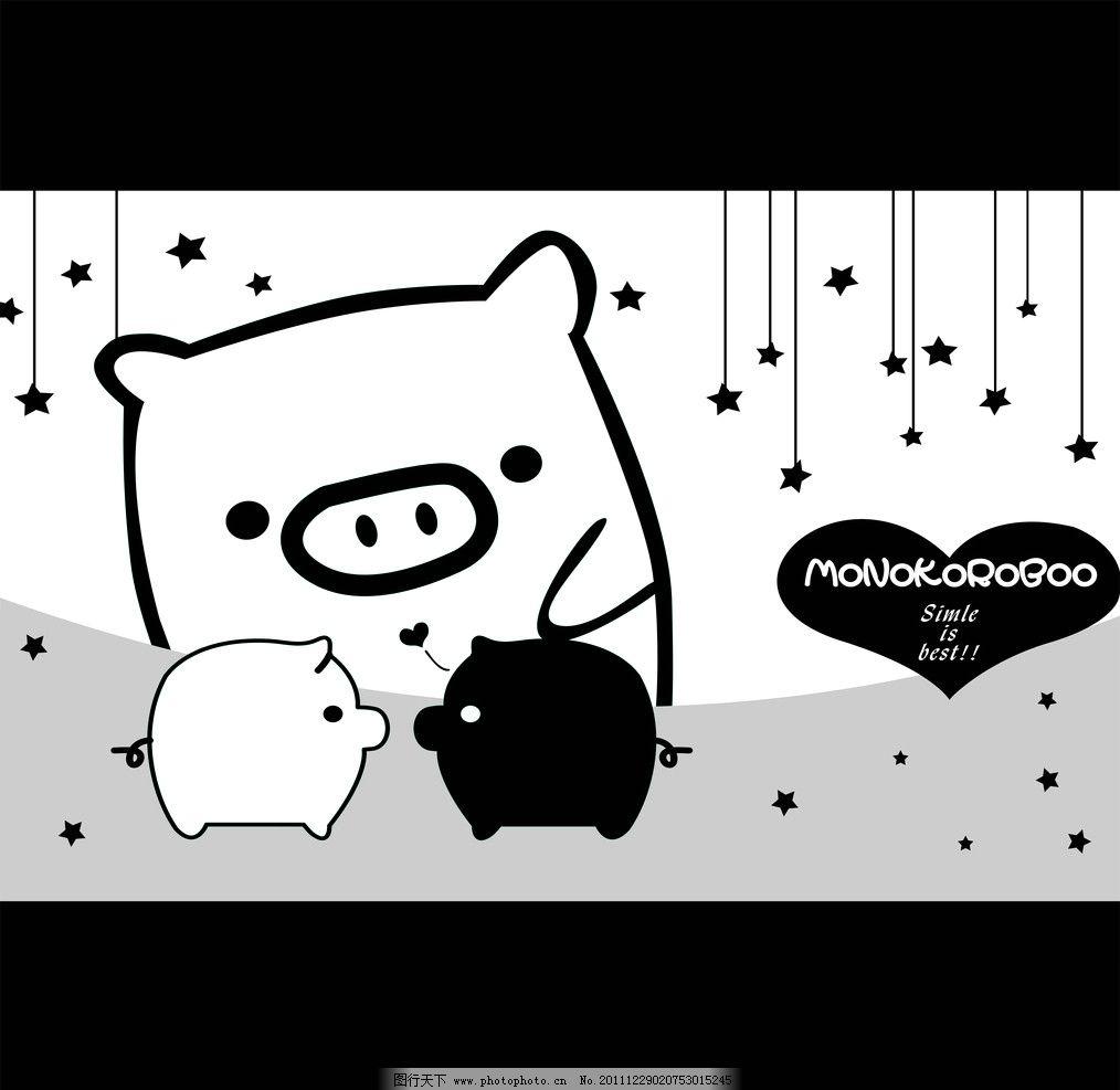 黑白卡通猪图片