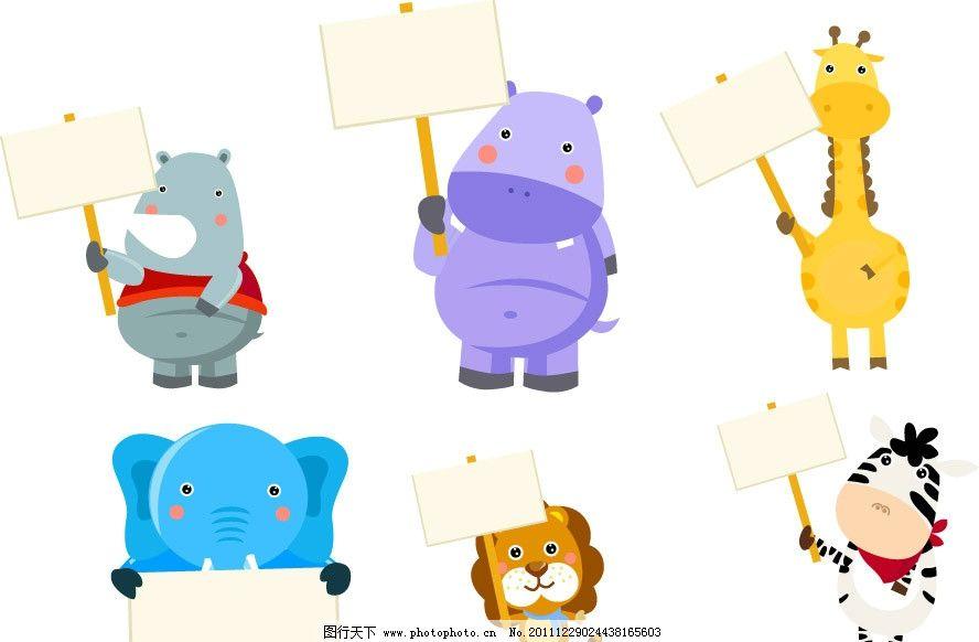 举着广告牌的卡通动物 举着 空白 广告牌 动物 长颈鹿 大象 狮子 矢量