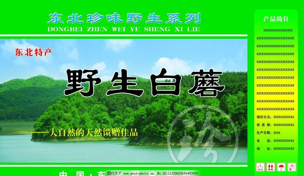 蘑菇 包装 蓝天 白云 湖边 钓鱼 树林 大自然 包装设计 广告设计模板
