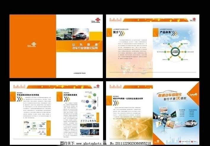 联通汽车信息化手册图片