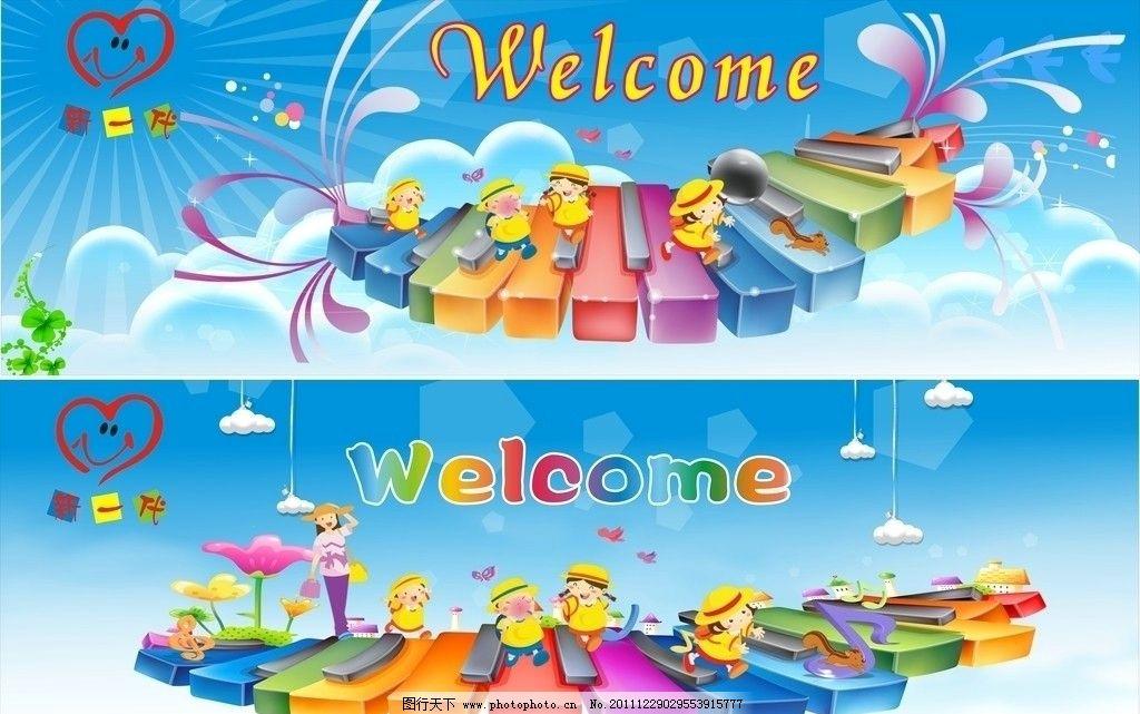 幼儿园 海报图片