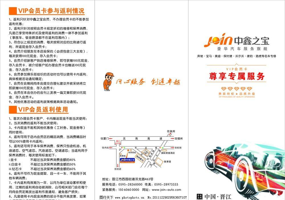 vip单页 中鑫之宝 奔驰 宝马 奥迪 保时捷 小人 返利 广告设计