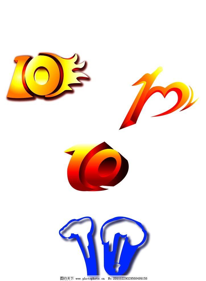 数字十 心形十 雪糕十 数字10 广告设计 矢量 ai