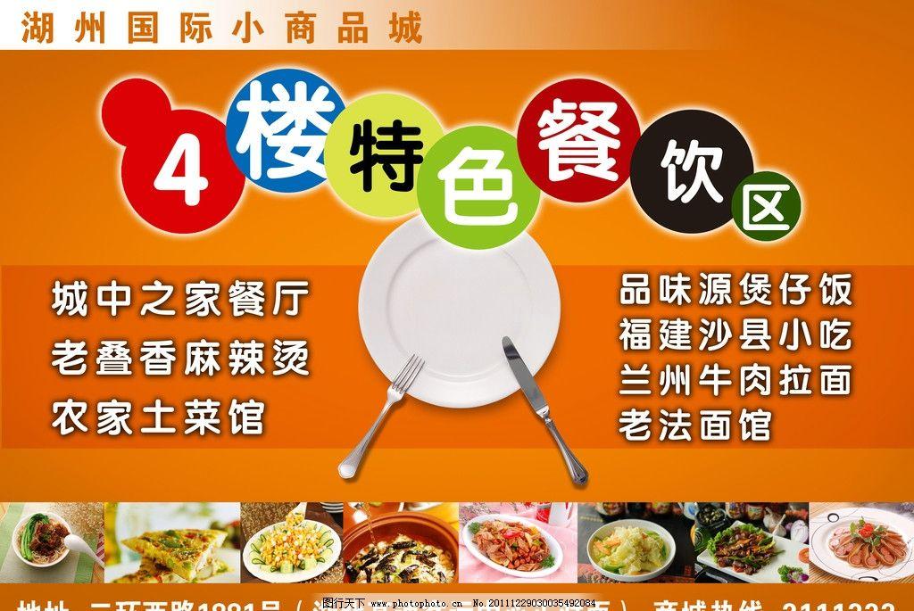 餐饮介绍广告牌图片图片