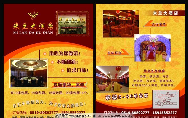 酒店宣传单 单页 单页设计 酒店单页 单页模板 米兰大酒店 包厢效果图