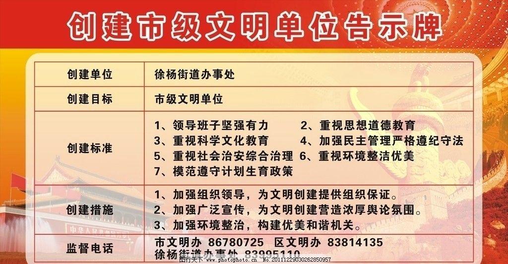 单位 目标 标准 措施 监督电话 展板模板 广告设计 矢量 cdr