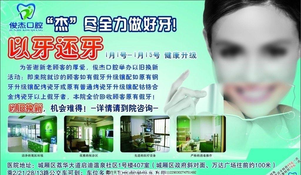 牙科 口腔 牙科宣传 优惠 dm dm宣传单 广告设计 矢量 cdr