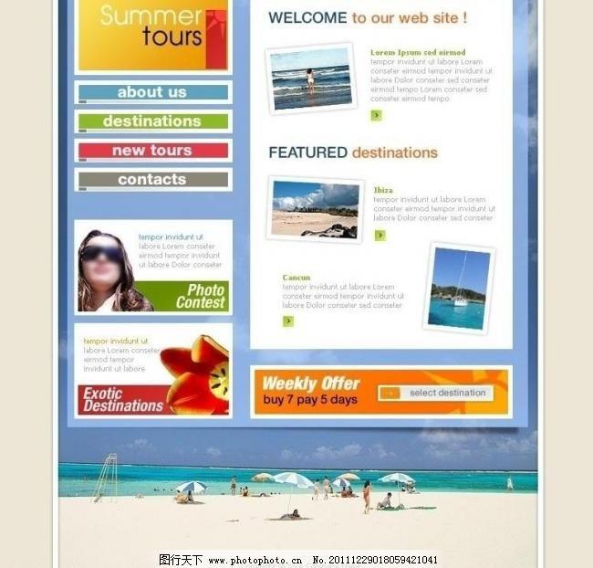 旅游网页设计图片_网页界面模板