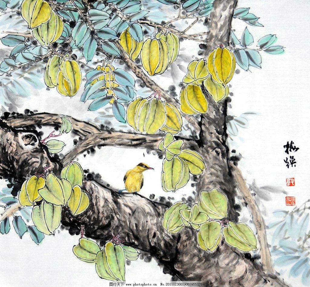 杨桃飘香 美术 绘画 中国画 水墨画 果树 杨桃树 杨桃子 黄鹂 国画