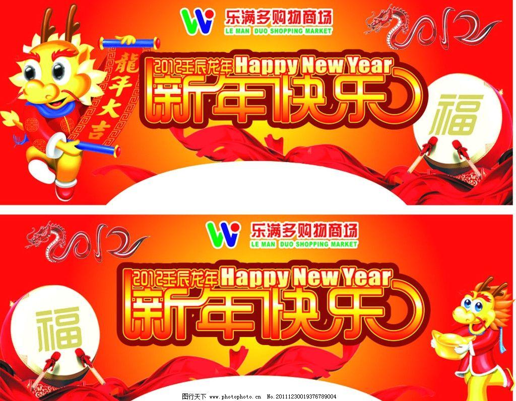 新年快乐艺术字 新年快乐英文 艺术节龙 鼓 红布 2012艺术龙 乐满多