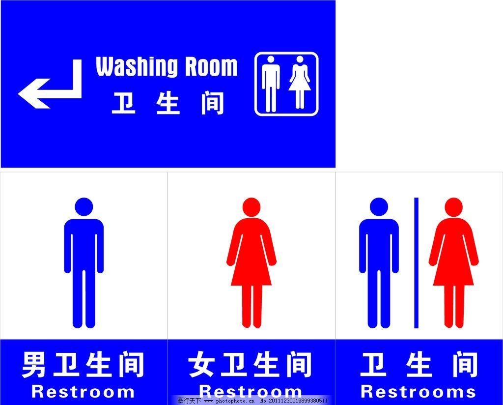 卫生间门牌 卫生间标识               男 女 门牌 卫生间标 洗手间