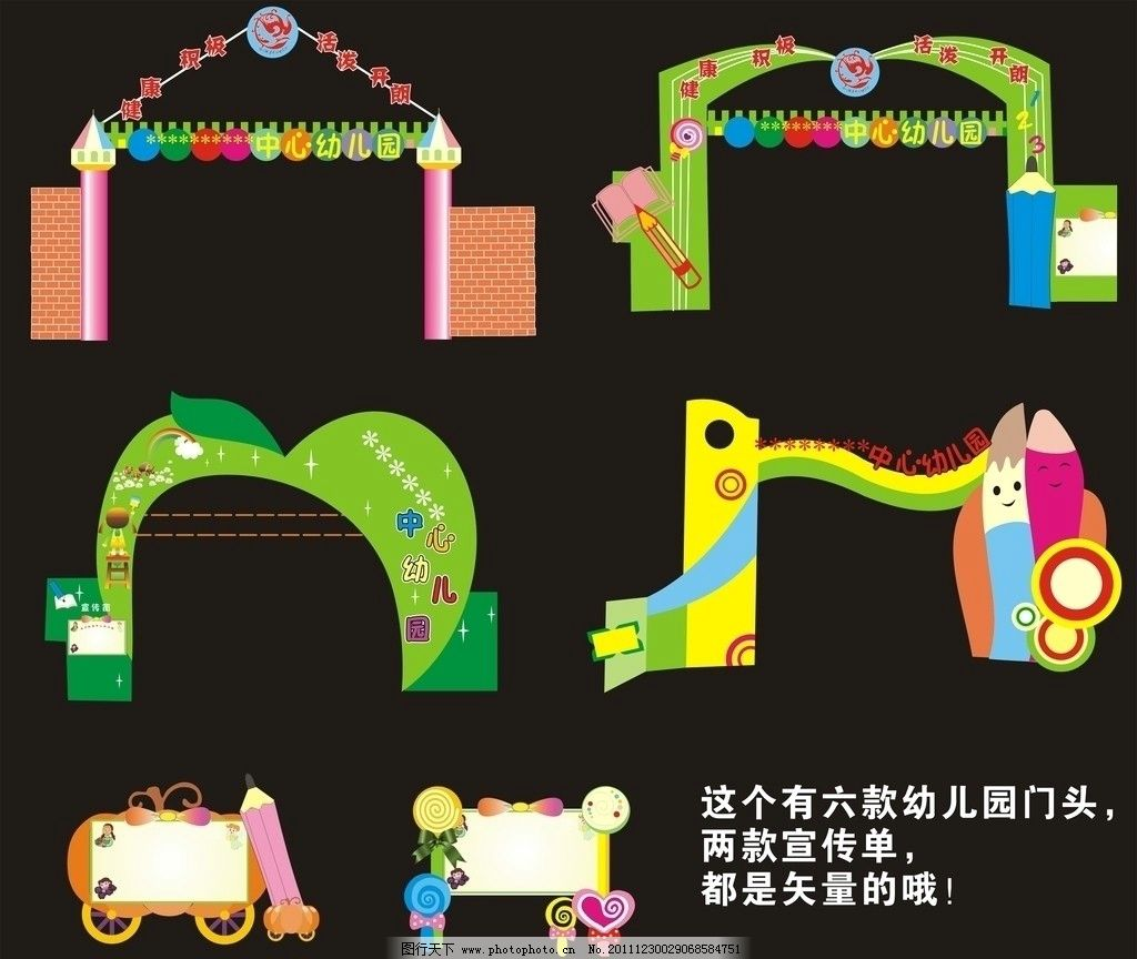 幼儿园门头和宣传窗图片