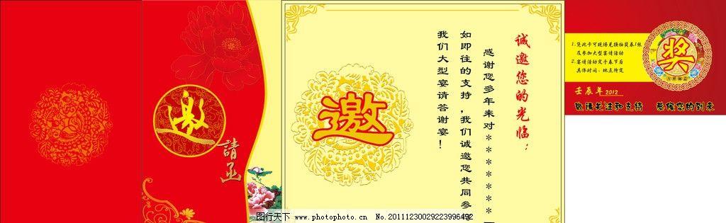 邀请函 牡丹花 花纹 边框 抽奖券 奖品 新年 喜庆 花圈 节日 请帖招贴