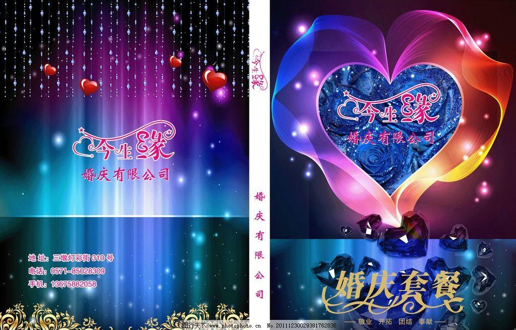 婚庆封面图片