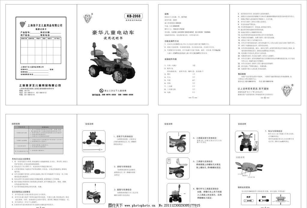 儿童电动车中文说明书