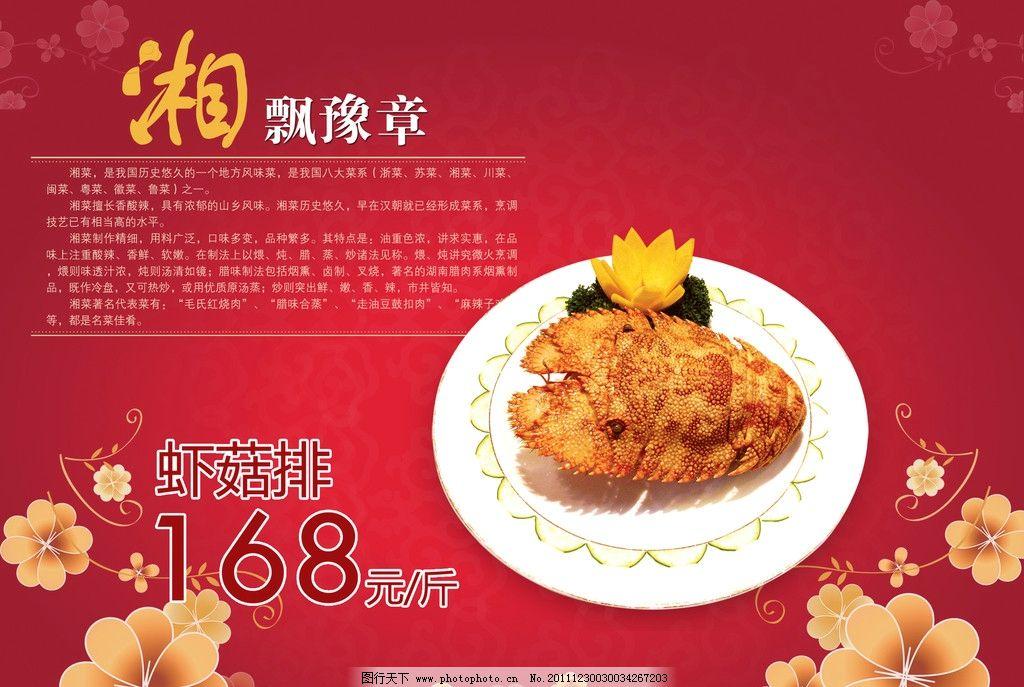 茹.���nz#.{S�;��#��_湘菜海报 虾茹排 盘子 花朵 红色背景 饭店海报 海报设计 广告设计