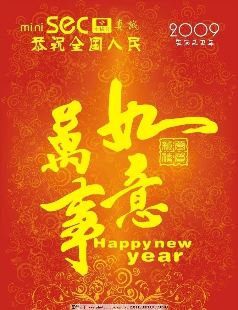 新年祝福语言 新春 祝福 海报 宣传栏 广告设计 海报设计 矢量 cdr