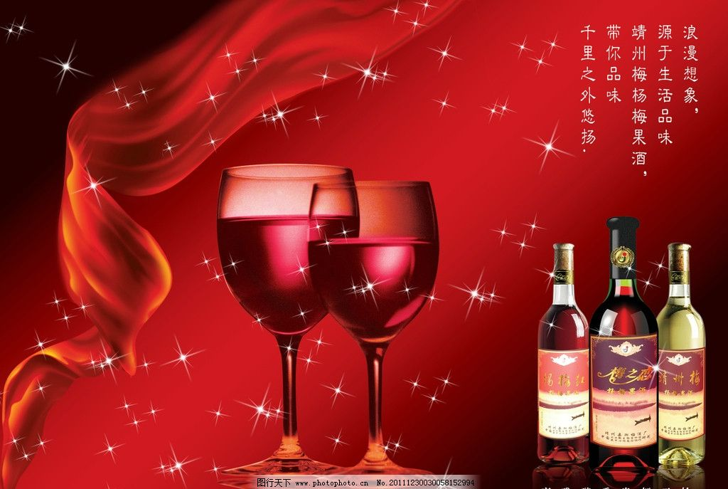 红酒海报 海报设计 红色背景 杨梅果酒 美酒 酒杯 红飘带 星光闪闪