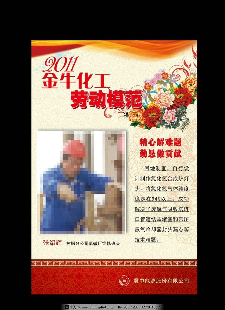 2011年度劳动模范展板图片