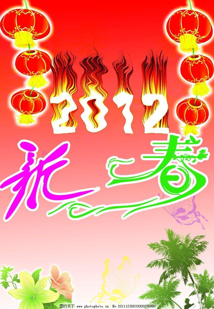 新春快乐 2012火焰字 新