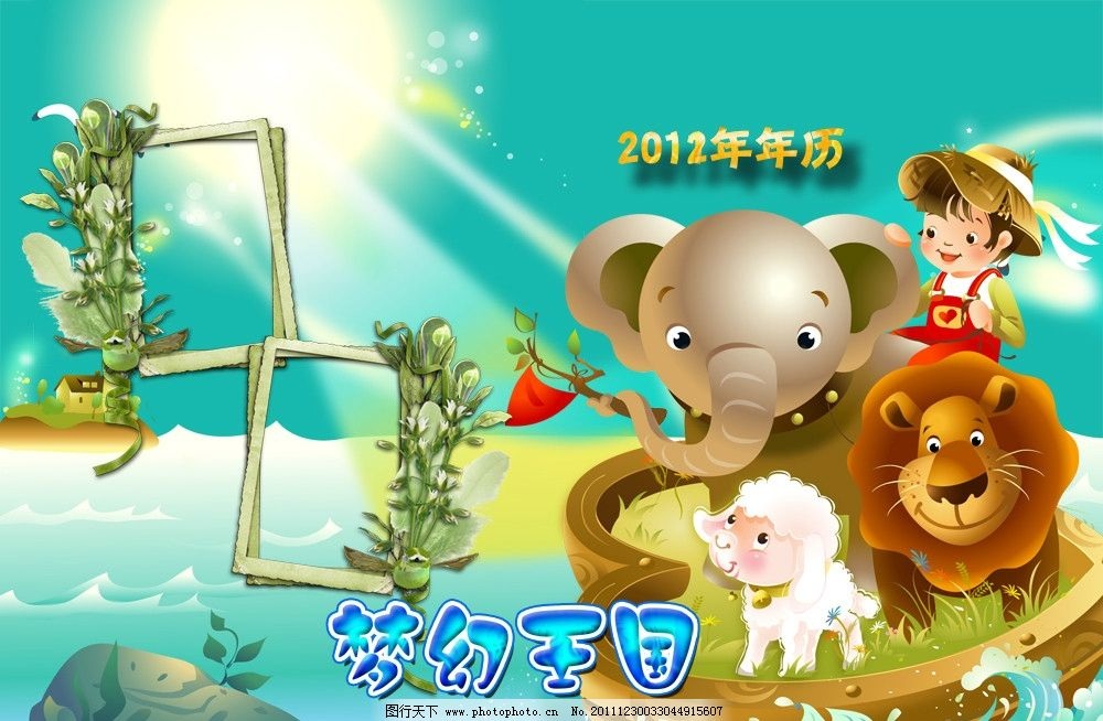 动物王国 卡通大象 卡通狮子 卡通羊 清新的背景 psd分层素材 源文件