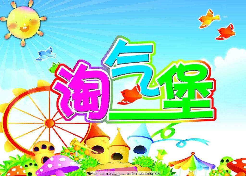淘气堡 蓝天白云 卡通太阳与小鸟 风车 城堡 蘑菇 淘气堡异型字体 psd