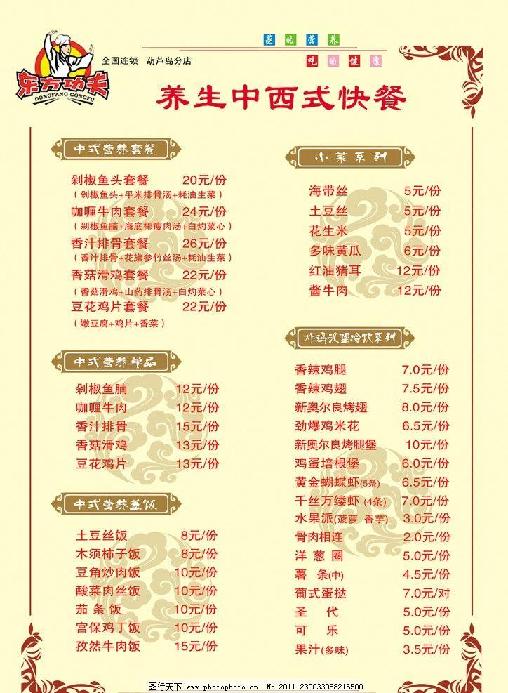 快餐菜单 花边 花纹 淡黄背景
