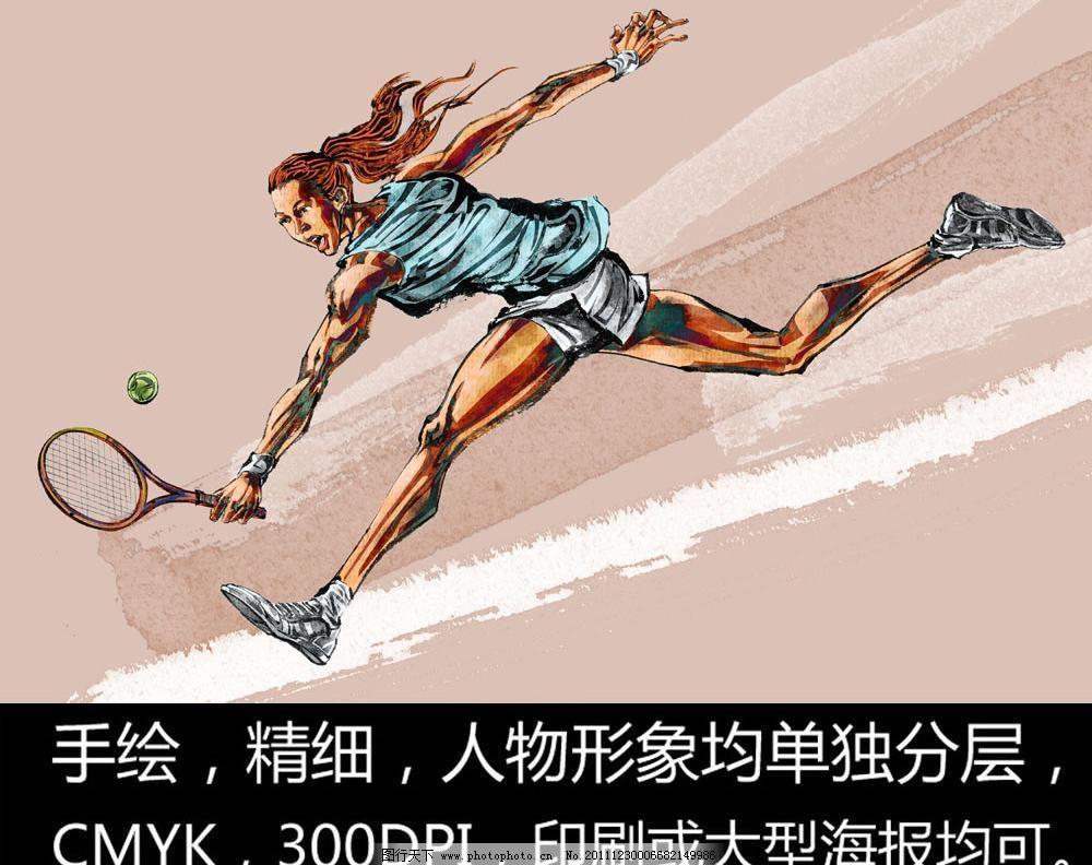手绘人物 网球 运动员图片