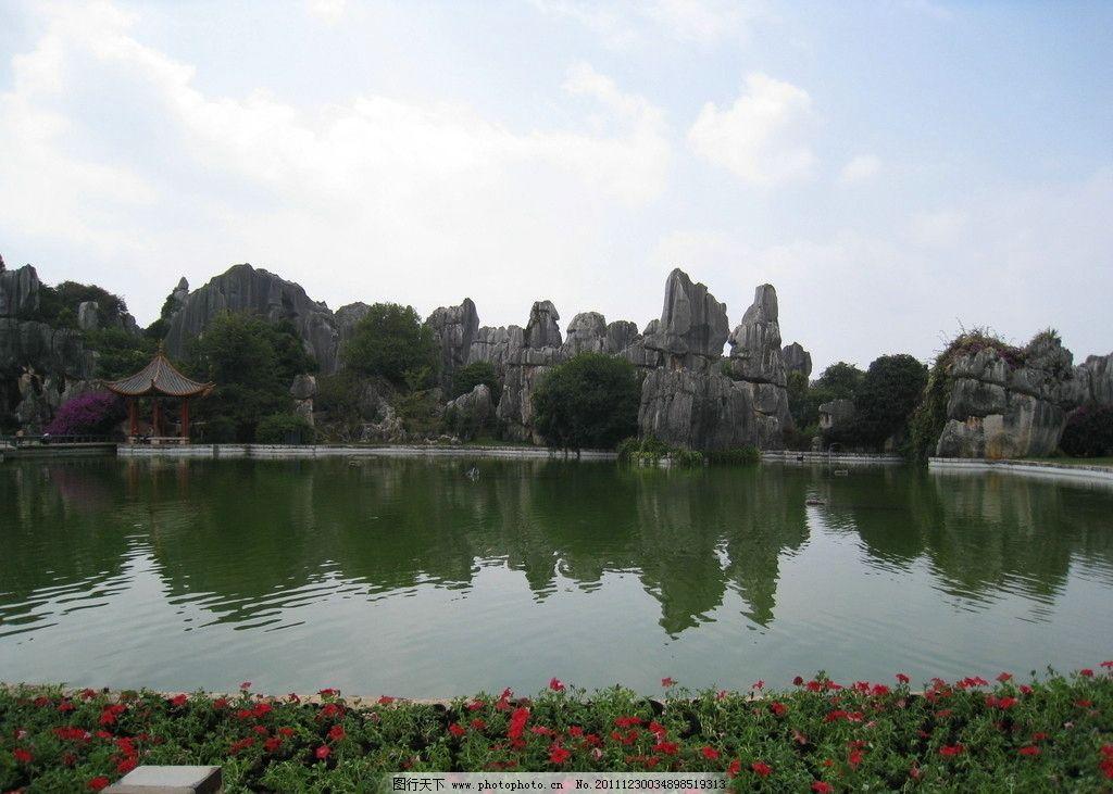 云南石林 花草 石头 凉亭 湖 倒影 天空 自然风景 自然景观