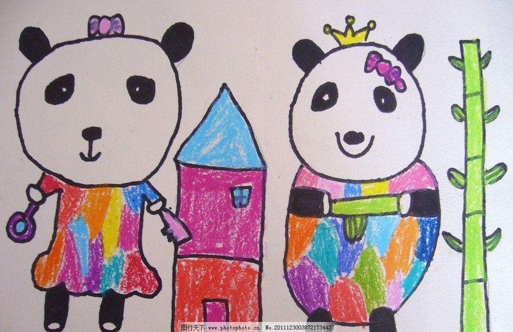熊猫主题画 百变 熊猫造型 憨厚 熊猫动作 儿童画 美术绘画 摄影