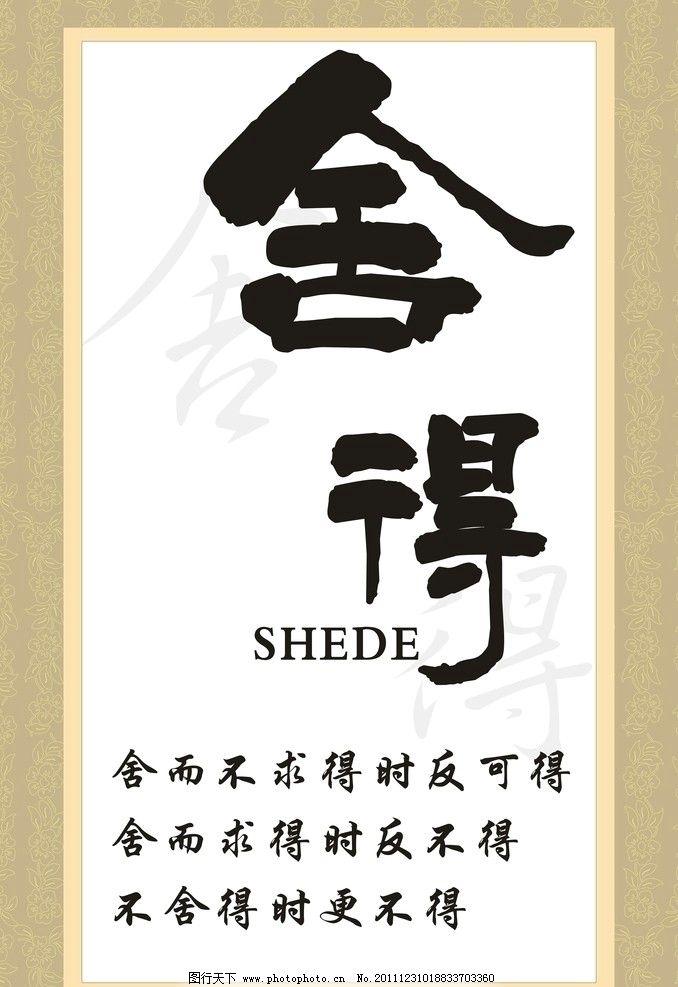 舍得 艺术 艺术设计 艺术字 艺术展板 花纹 传统文化 文化艺术 矢量 c