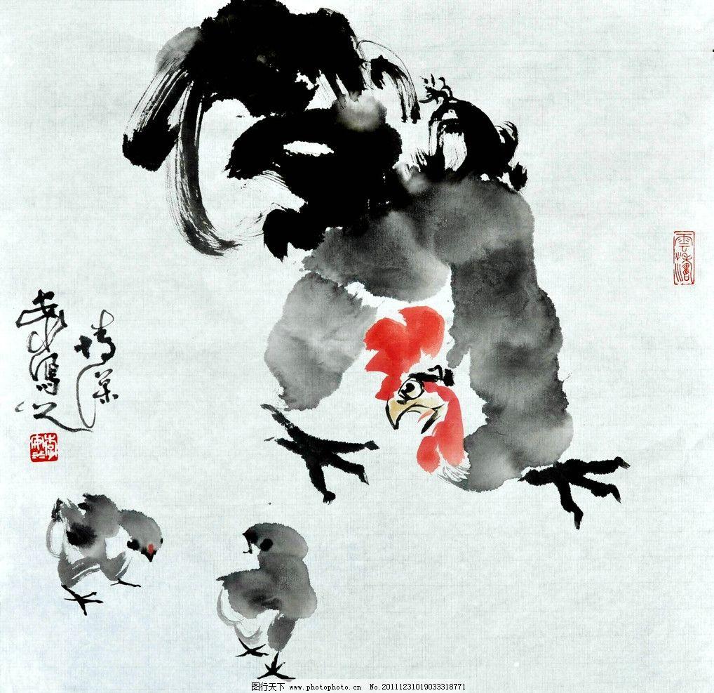乐趣 美术 中国画 水墨画 动物画 公鸡 幼鸡 国画艺术 国画集62 绘画