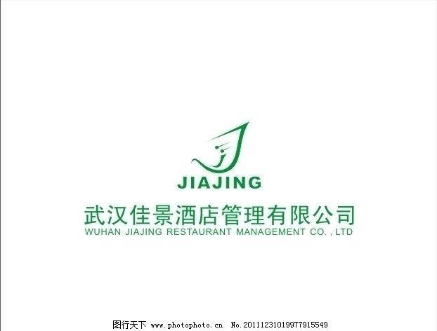 武汉佳景酒店标志 绿色 员工食堂 饭店 标识标志图标 矢量图片