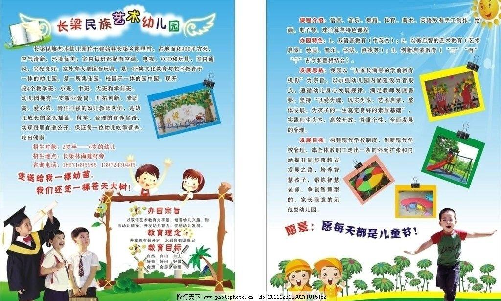 幼儿园宣传单图片_展板模板
