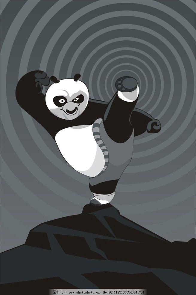 功夫熊猫 黑白 动物 影视 动物明星 矢量