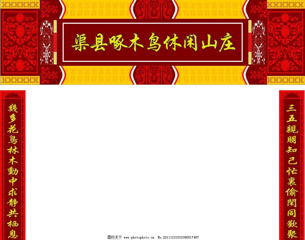 中国风对联手抄报