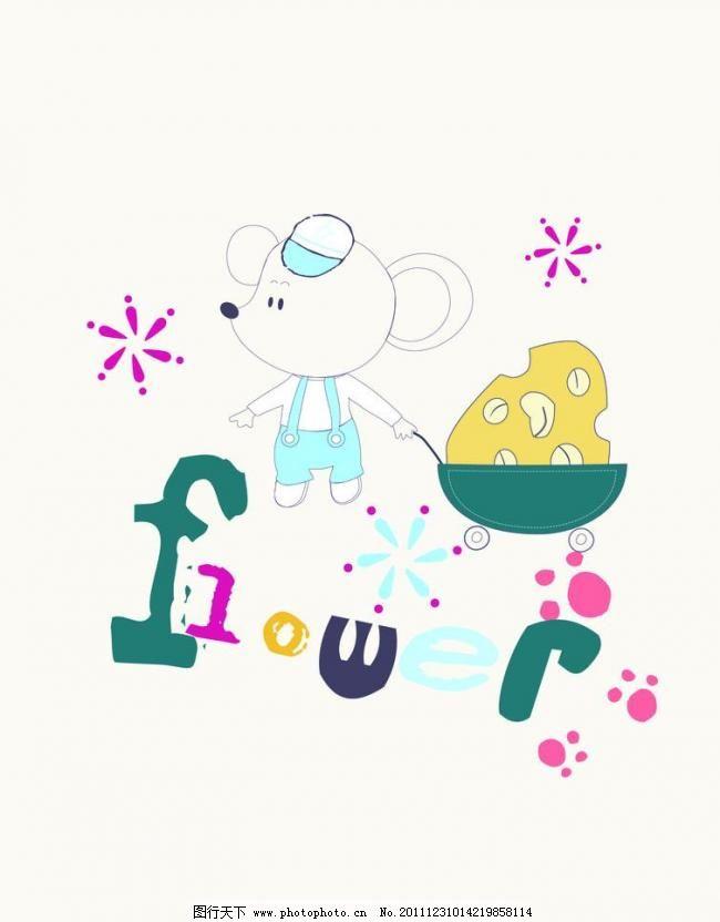 小老鼠 绣花标 印花标 标 标志      移门印花 绣花 服装设计 图案