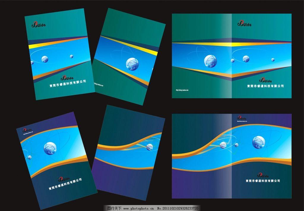 画册,封面,背景,科技,展板,封面设计,抽象