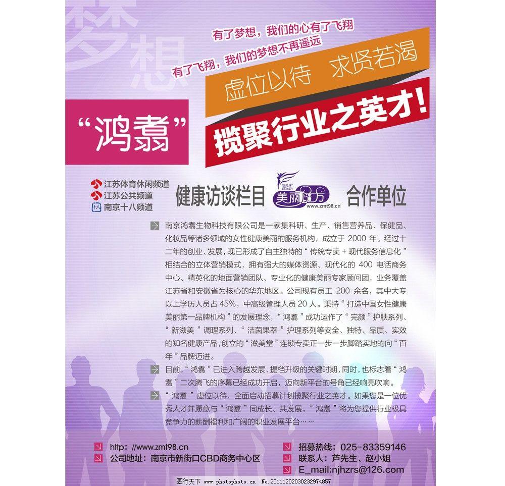 招聘单页,海报,DM,DM宣传单,广告设计,矢量,AI