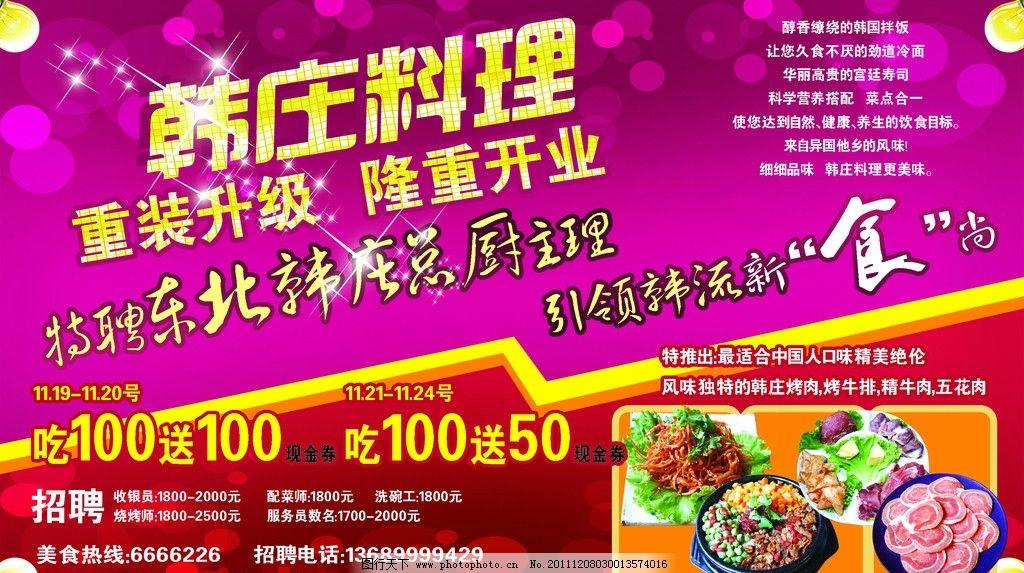 韩庄料理开业酬宾宣传海报,韩国菜,烧牛肉,斑点,时尚紫色背景,海报设计,广告设计模板